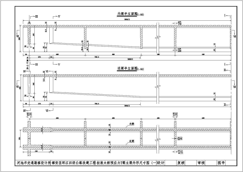40米预应力T梁结构全套CAD设计图图片1
