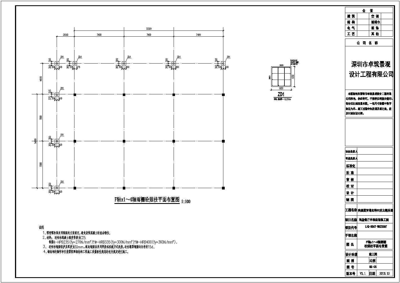 某地餐厅钢结构框架雨棚基础平面布置设计图图片2