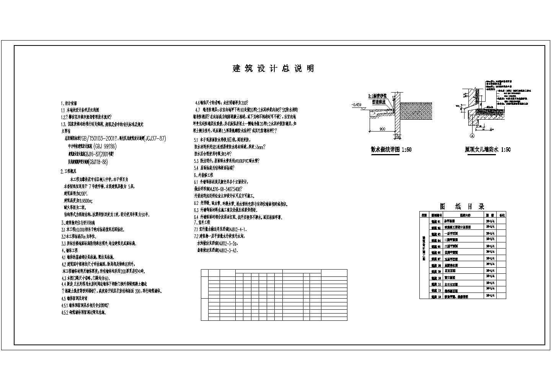 中学教学楼五层框架结构优秀毕业设计图片1