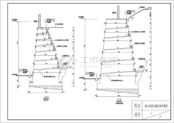 点击查看重力式挡土墙结构施工图第2张大图