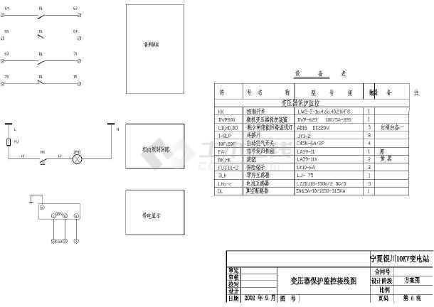 某公司变压器保护监控接线cad图-图2