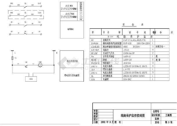 某公司变压器保护监控接线cad图-图3