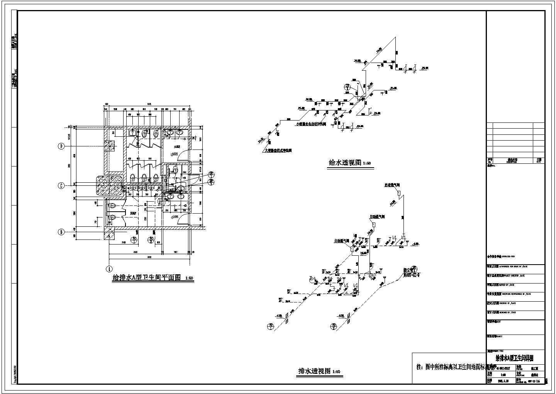磁悬浮列车运营某站点卫生间给排水详图图片1