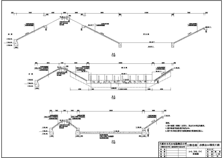 某地区大型赤溪堰坝水利工程设计图图片1