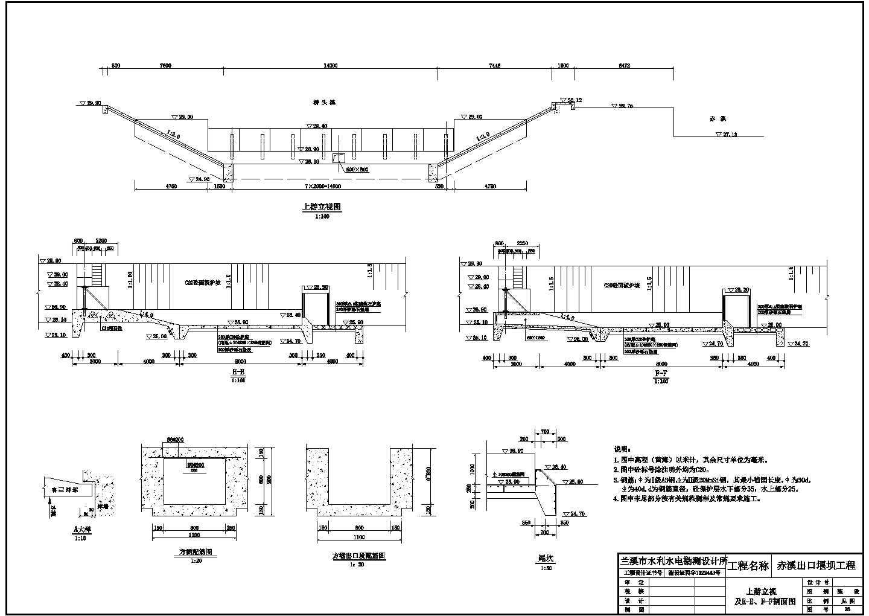 某地区大型赤溪堰坝水利工程设计图图片2