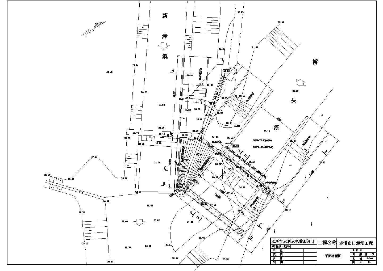 某地区大型赤溪堰坝水利工程设计图图片3