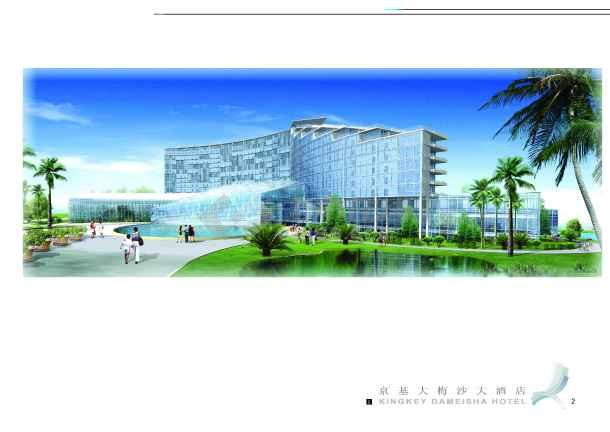 酒店建筑方案-深圳大梅沙酒店建筑方案文本-图1
