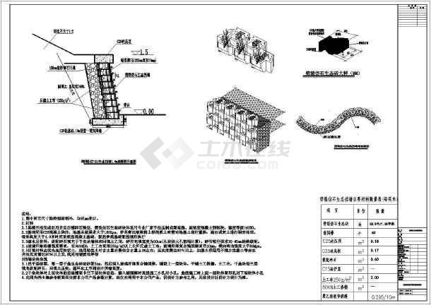 某工程生态挡墙设计参考图-图1