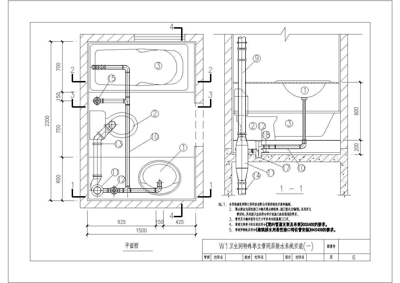 某住宅楼WAB单立管排水系统设计安装图图片1