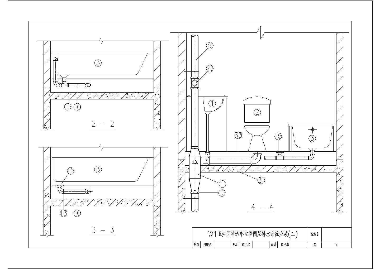 某住宅楼WAB单立管排水系统设计安装图图片2