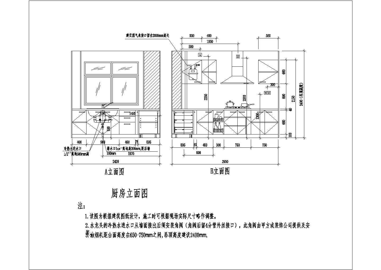 整体厨房室内装修方案cad设计施工图图片2