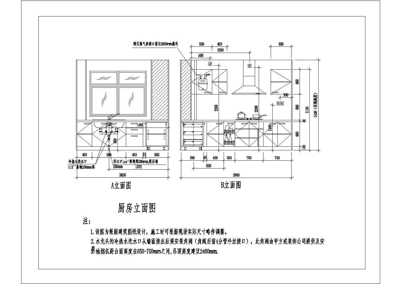某地区室内整体厨房装修cad设计施工方案图图片2