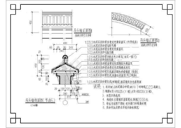 仿古马头墙及披檐装修设计节点详图