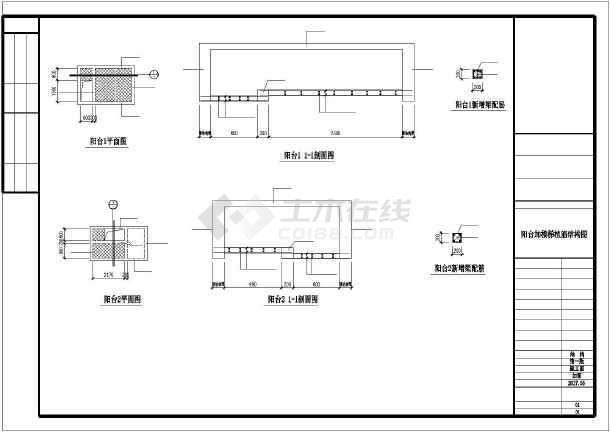阳台加楼梯植筋结构设计施工详细图纸-图一