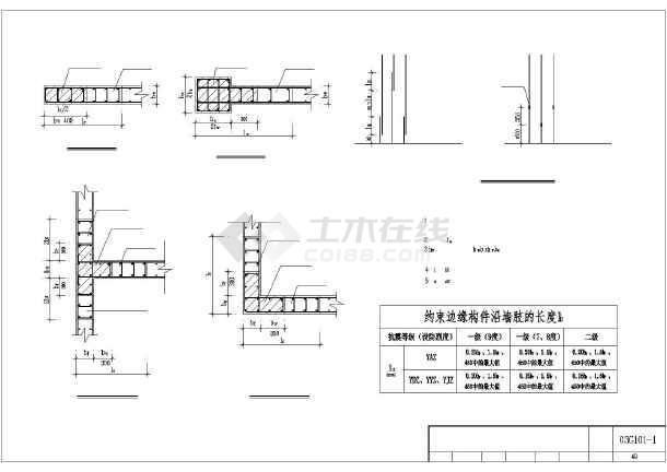 常用结构构造详细CAD图纸(全套)-图3