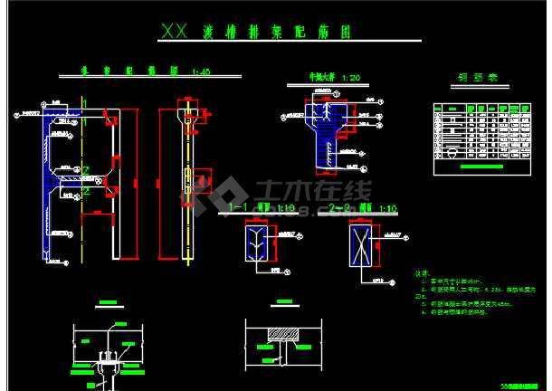 某地农村小型渡槽工程设计CAD施工图-图2
