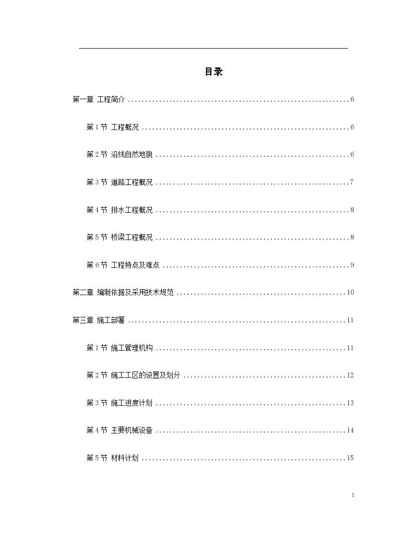 施工组织设计方案盖章