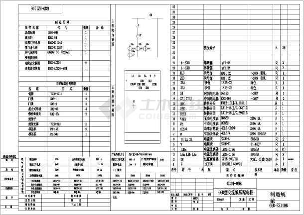 GGD型交流低压配电柜制造规范电气cad设计图-图1