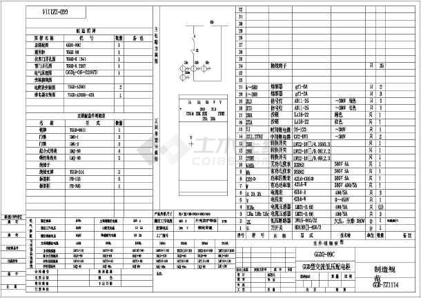 GGD型交流低压配电柜制造规范电气cad设计图-图3