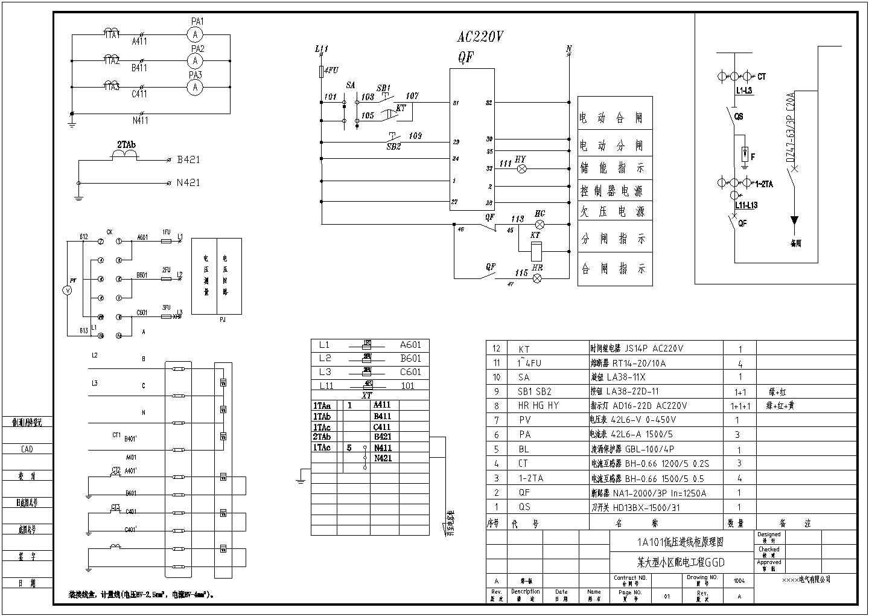某小区配电用GGD型低压开关柜电气原理图-24台图片2