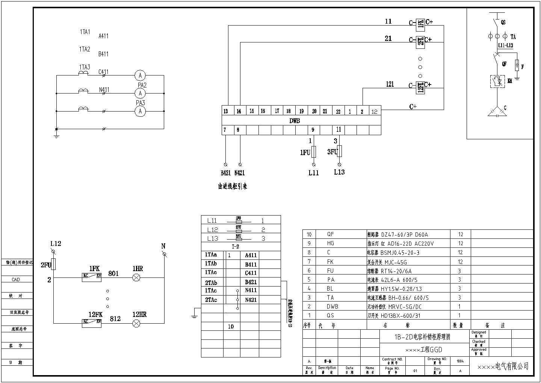 某配电工程68台GGD型低压开关柜电气原理图图片3