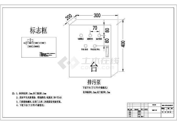 一控一带变压器电气控制原理图-图二