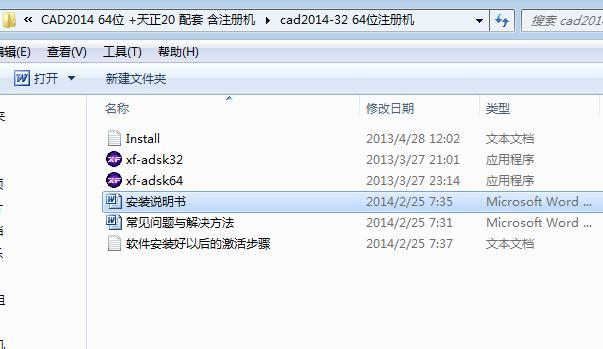 天正T20 加配套CAD2014 64位系统专用