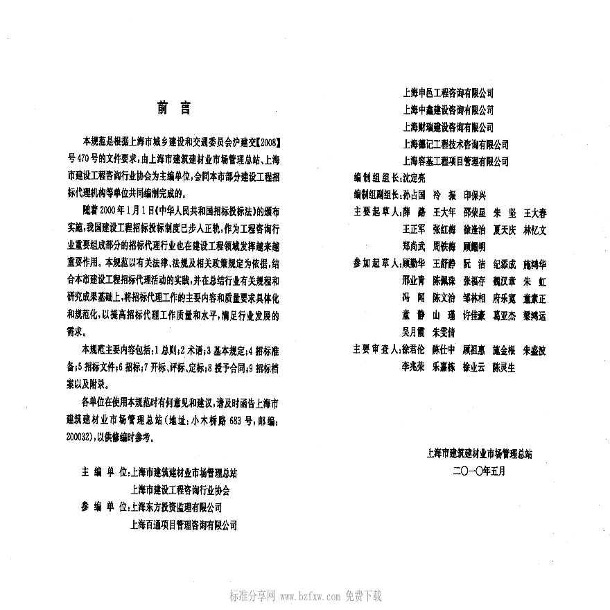 DGT J08-2072-2010 建设工程招标代理规范-图二