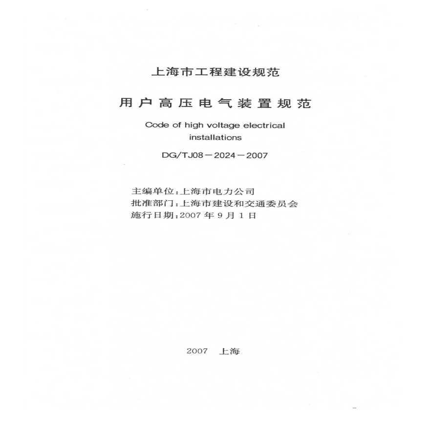 DGT J08-2024-2007 用户高压电气装置规范-图1