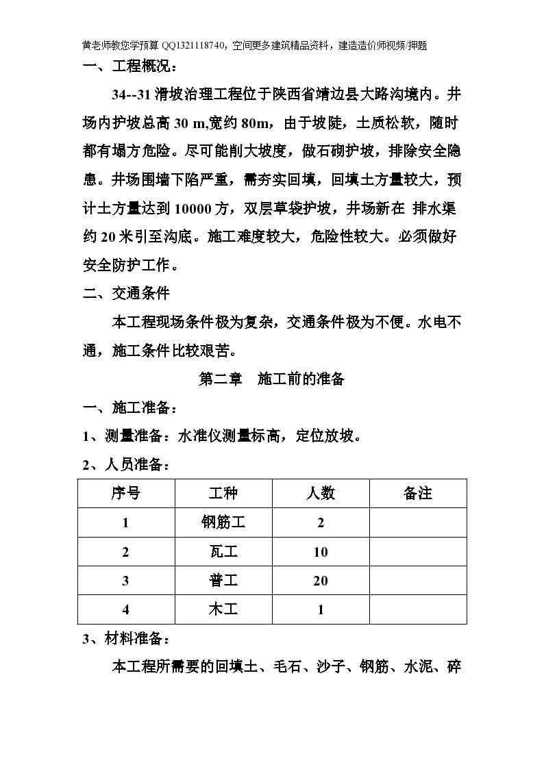 长庆油田安全环保重大隐患治理工程施工组织设计方案-图二
