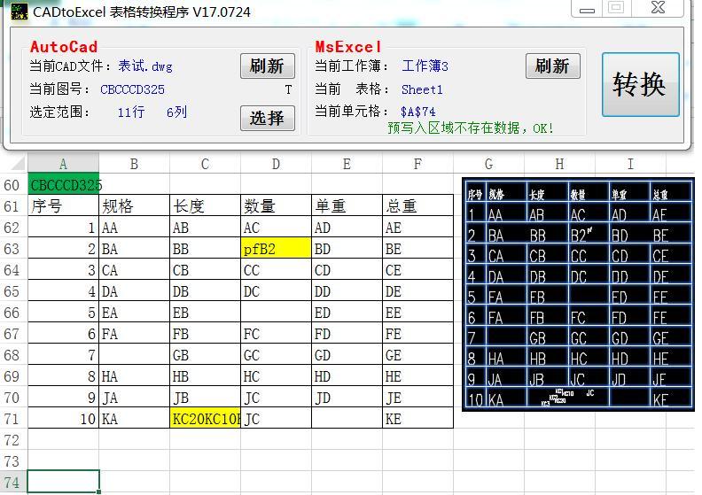 CadToExcel表格转换V17.0724.通用版