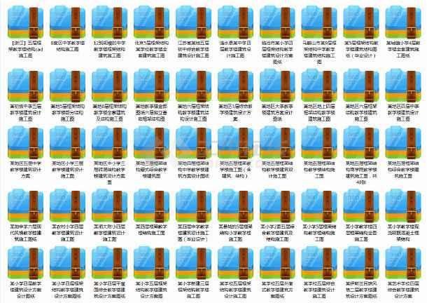 【独家整合】中小学教学楼框架结构设计图(共61套)-图1