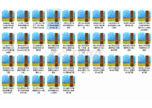 【整合】大学教学楼建筑设计施工图纸(共35套)-图1