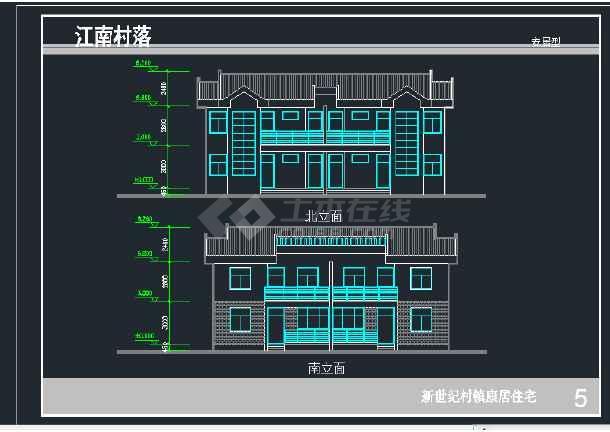 南京新世纪村镇康居住宅建筑设计CAD施工图-图1