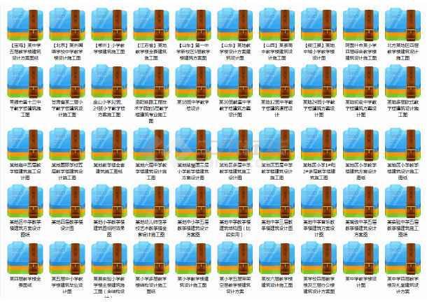 【独家整合】中小学教学楼建筑设计施工图(共46套)-图1
