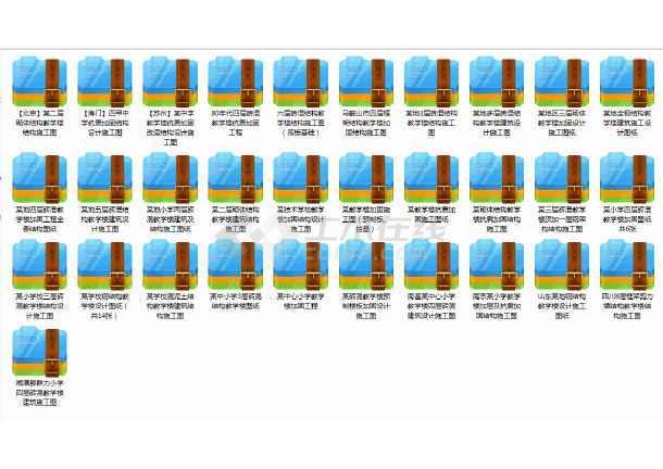 【整合】中小学常用结构教学楼设计图纸(共31套)-图1