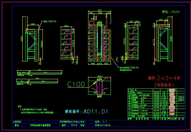 一套完整的30MT梁结构图,模板图图片2
