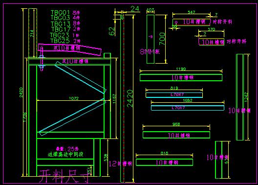 一套完整的30MT梁结构图,模板图图片3