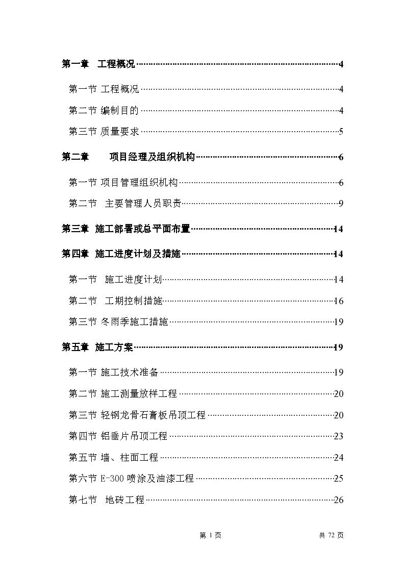 西安某体育学校射击馆建筑声学、装修工程(绿色环保施工)-图1