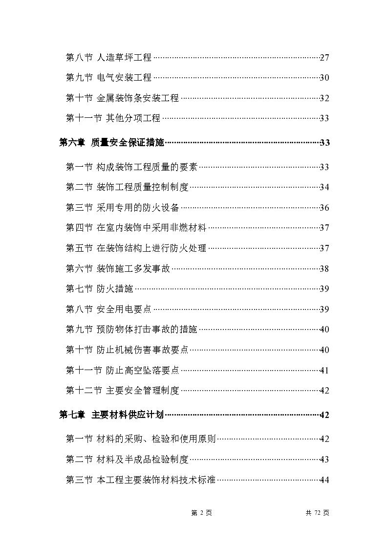 西安某体育学校射击馆建筑声学、装修工程(绿色环保施工)-图2
