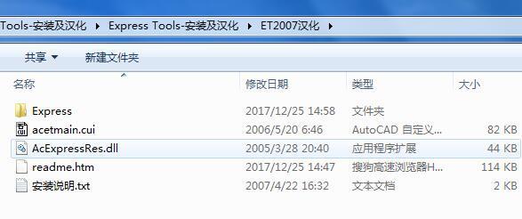 Express Tools汉化工具-适用于AutoCAD2007