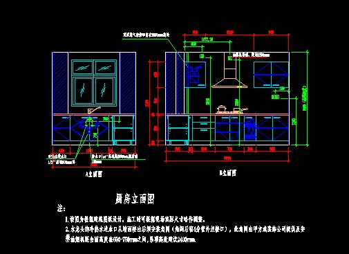某室内整体厨房装修cad设计施工方案图纸图片2