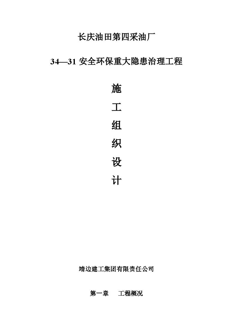 长庆油田安全环保重大隐患治理工程施工方案-图1