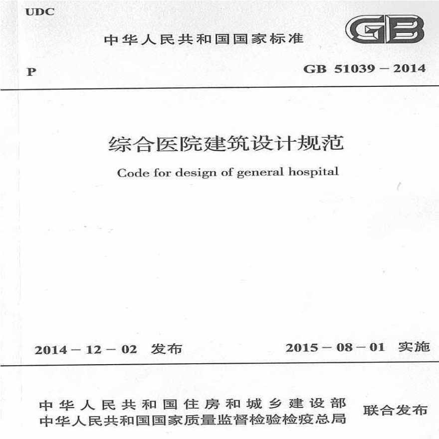 综合医院建筑规范 GB 51039-2014 -图1