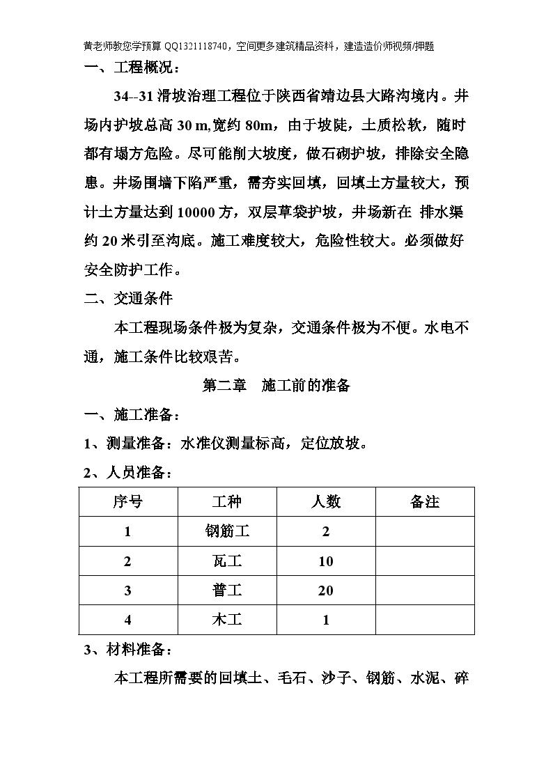 长庆油田安全环保重大隐患治理工程施工方案-图2