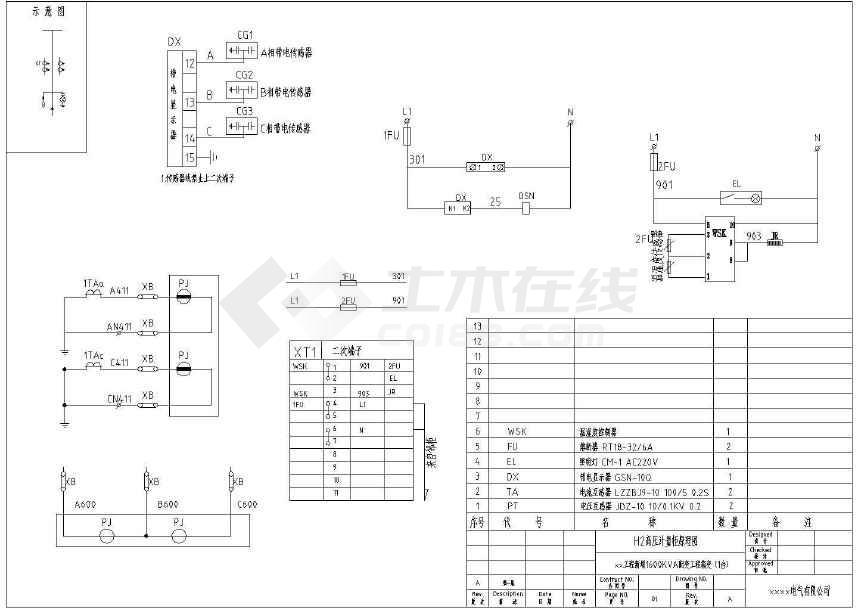 1600KVA配电工程箱变系统图和原理图-图二