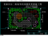 某新区二栋屋顶花园绿化设计全套CAD图纸图片2
