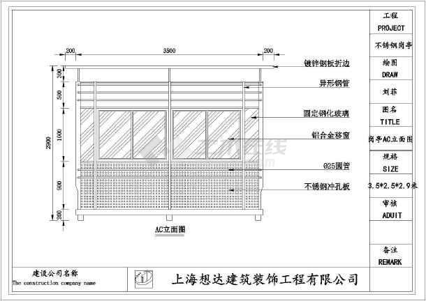 点击查看不锈钢冲孔板岗亭3.5x2.5x2.9米CAD图纸第1张大图