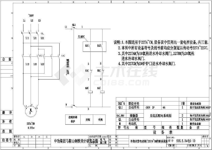 点击查看2#BT转炉本体电气非标订货图纸第1张大图