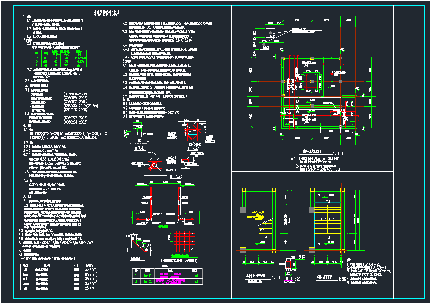 某地消防水池施工图(建筑+结构)图片1